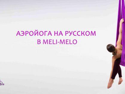 Аэройога на русском языке - ведёт Зоя Мартинович