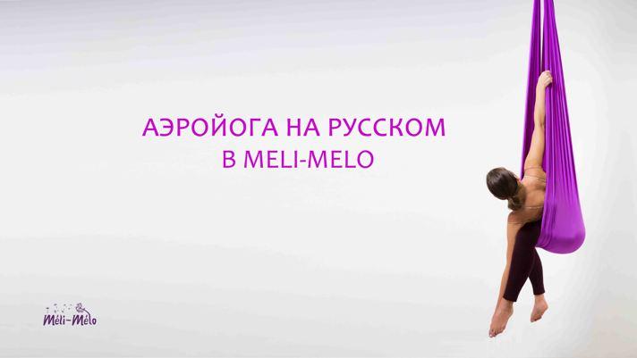 Аэройога на русском языке — ведут Зоя Мартинович и Сара Дамм.
